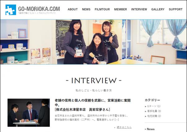 <b>新しい若手社員インタビューを公開しました(やよい福祉会/木津屋本店)</b>