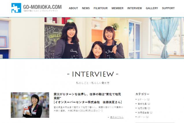 <b>新しい若手社員インタビューを公開しました(イオンスーパーセンター)</b>