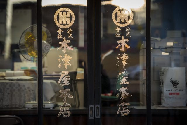 木津屋本店